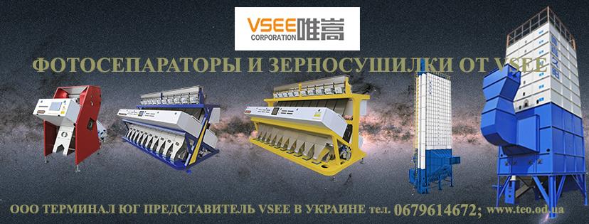 Фотосепараторы и зерносушилки от VSE